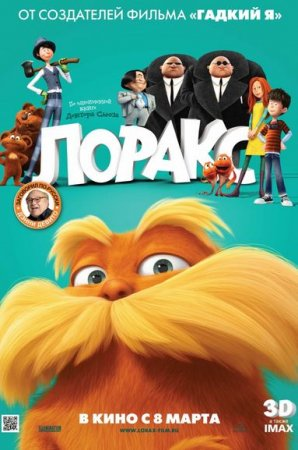 Лоракс Dr. Seuss' The Lorax 2012