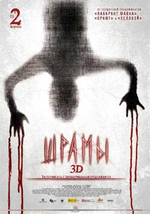 Шрамы 3D Paranormal Xperience 3D 2011