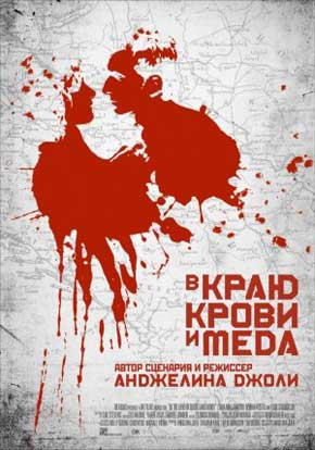 В краю крови и меда In the Land of Blood and Honey 2011