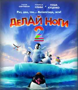 Делай ноги 2 Happy Feet Two 2011