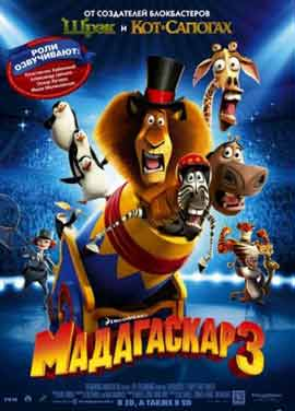 Мадагаскар 3 Madagascar 3: Europe's Most Wanted 2012
