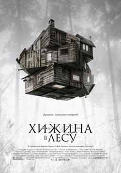 Хижина в лесу The Cabin in the Woods 2011
