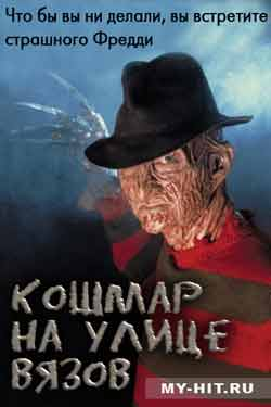 Кошмар на улице Вязов A Nightmare on Elm Street 1984
