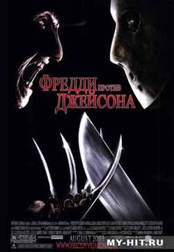 Фредди против Джейсона Freddy vs. Jason 2003
