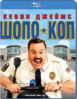 Шопо-коп / Герой супермаркета Paul Blart: Mall Cop 2009