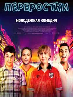 Переростки The Inbetweeners Movie 2011