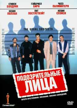 Подозрительные лица The Usual Suspects 1995